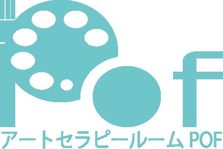 日本橋 アートセラピールームPOF
