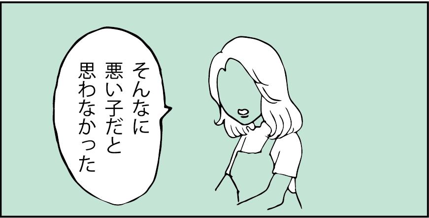 さちこちゃんの過去2