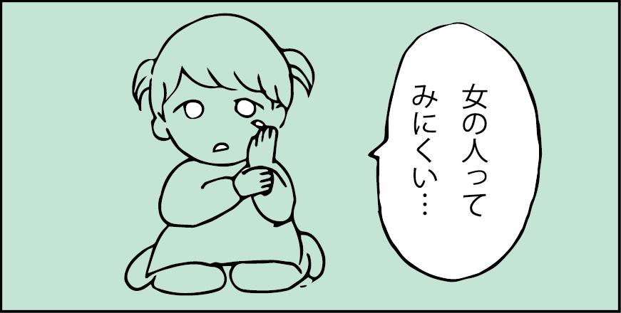 さちこちゃんの過去3