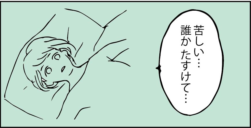 さちこちゃんの過去4