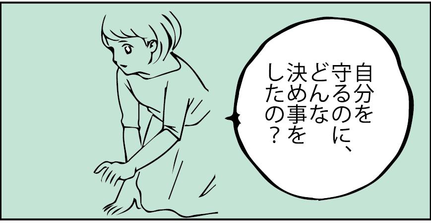 さちこちゃんの過去5