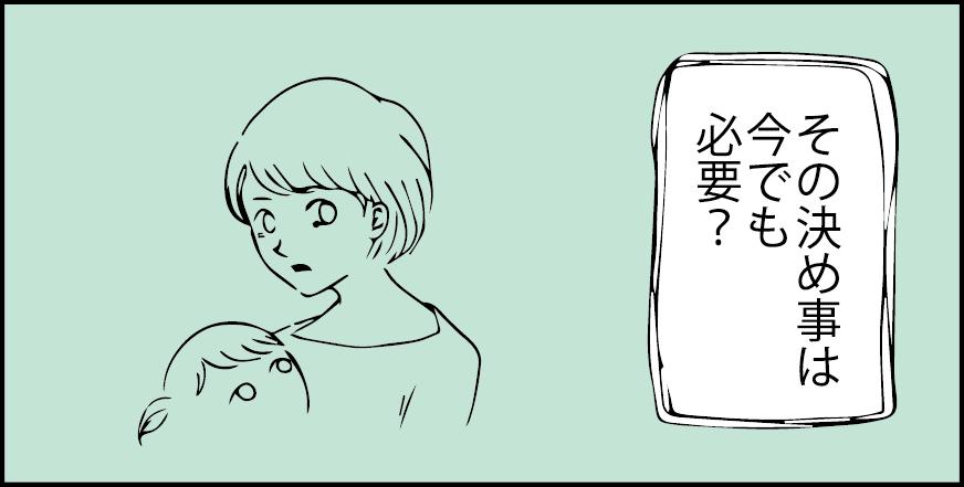 さちこちゃんの過去7