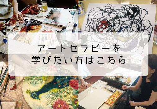 アートセラピスト養成講座